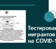 С 27 июня иностранные граждане, которые хотят жить или работать в РФ, будут обследоваться на коронавирус при прохождении медкомиссии.