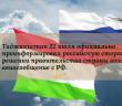 Таджикистан предложил России возобновить регулярные рейсы между двумя странами.