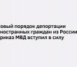 Новый порядок депортации иностранных граждан из России – приказ МВД вступил в силу.