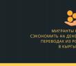 Трансграничных переводов в страны СНГ.