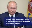 Путин внес в Госдуму проект о ратификации соглашения о пенсиях в ЕАЭС.