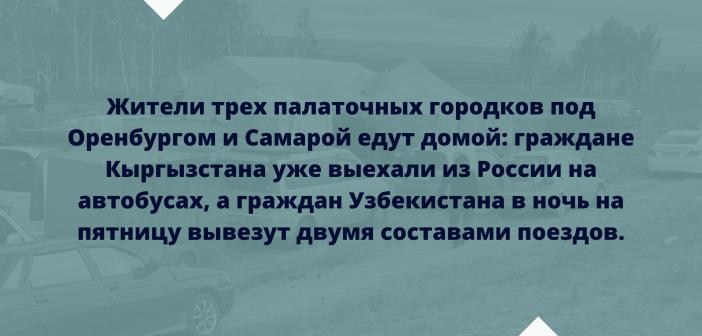 Стычка на границе с Казахстаном: как мигранты стали жертвами мошенников.