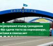 Казахстан разрешил въезд гражданам 17 стран без сдачи теста на коронавирус. Таджикистана в списке нет.