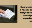 Кыргызстанцы в России теперь могут свободно приобретать авиабилеты домой.