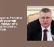 Правительство РФ рассматривает вопрос о возможном очередном послаблении для трудовых мигрантов
