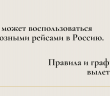 Кто может воспользоваться вывозными рейсами в Россию. Правила и график вылетов.