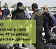 Прогноз: трудовая миграция таджикских граждан за рубеж будет расти и дальше.