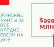 Таджикские мигранты за первое полугодие перевели на родину $999 млн.