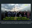 Десятки граждан Кыргызстана не могут вернуться на родину из Оренбургской области России.
