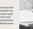 В Кыргызстане предлагают стимулировать трудовых мигрантов инвестировать в развитие бизнеса.