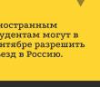 Иностранным студентам могут в сентябре разрешить въезд в Россию.