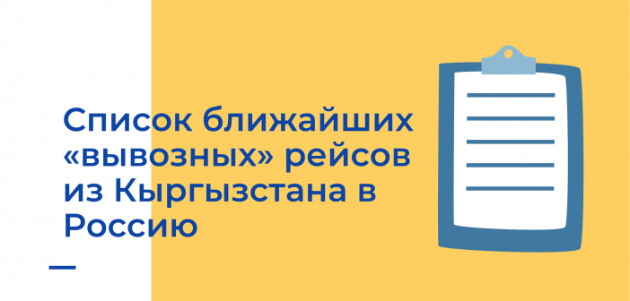 Список ближайших «вывозных» рейсов из Кыргызстана в Россию.