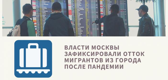 Власти Москвы зафиксировали отток мигрантов из города после пандемии.