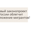 Новый законопроект в России облегчит положение мигрантов?