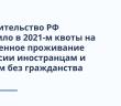 Мигрантам в России резко сократили квоты на РВП.